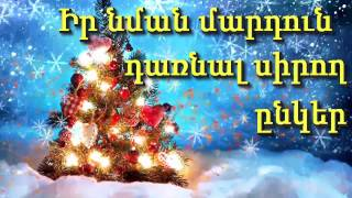 ABBA Happy New Year - ԱՄԱՆՈՐԻՆ