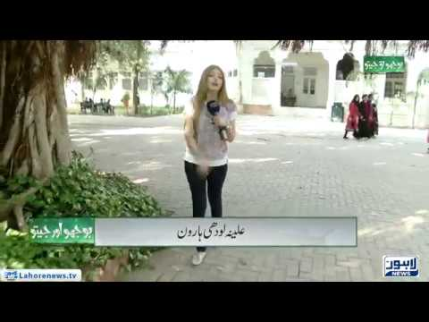 Bhoojo to Jeeto Episode 146 (Lahore College For Women University) - Part 01