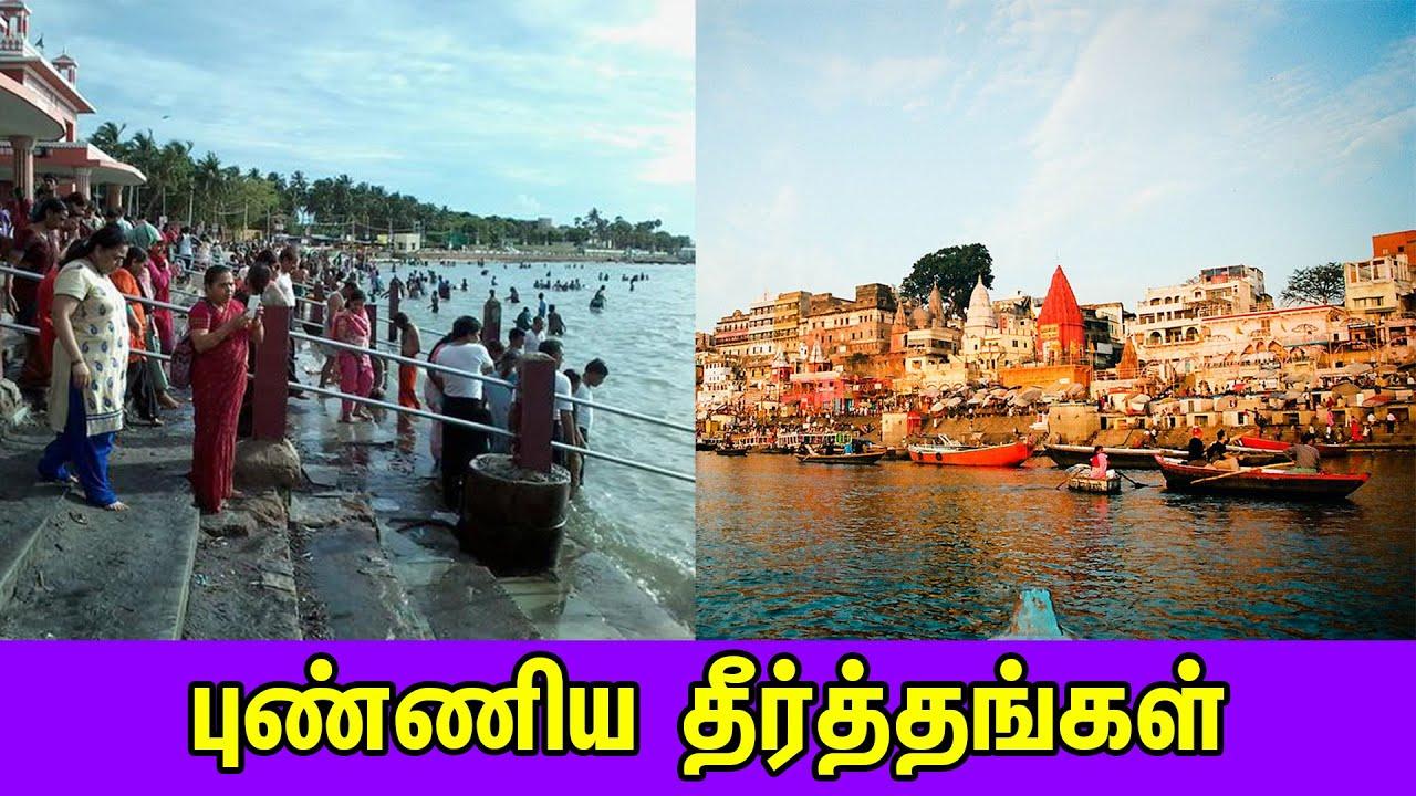 புண்ணிய தீர்த்தங்களும் அதன் மகிமையும் | Hindu Holy Theerthams | Britain Tamil Bhakthi