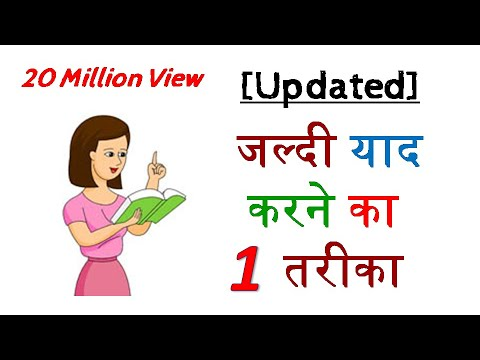 1 Way to Quickly Memorize – Updated – [Hindi] – Quick Support