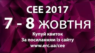 CEE 2017 - Масштабна виставка Електроніки та Розваг в Україні