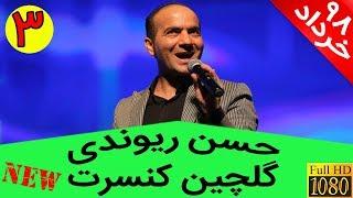 Hasan Reyvandi - New Selection 3 | حسن ریوندی - گلچین کنسرت خرداد 98