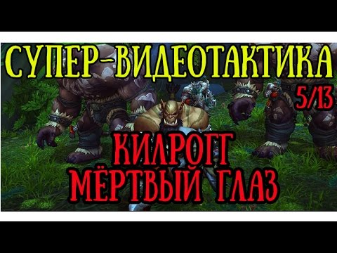 ОСКВЕРНЕННЫЙ КИЛРОГГ [Warlords of Draenor]