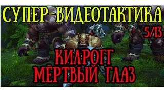 ОСКВЕРНЕННЫЙ КИЛРОГГ [Warlords of Draenor]