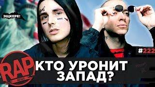 SCHOKK | Oxxxymiron vs Dizaster | Слава КПСС | ТИМАТИ | FACE # RapNews 222
