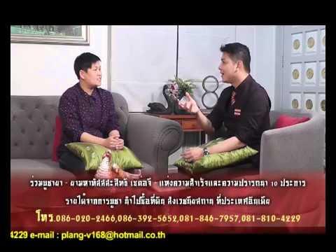 """ชนะชีวิตด้วยฮวงจุ้ย """"วิถีฮวงจุ้ยอาจารย์หม่า ยามเมื่อเยือนพม่า"""""""