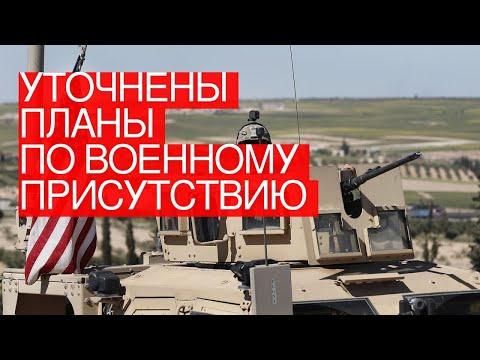 Уточнены планы повоенному присутствию СШАвСирии