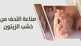 صناعة التحف من خشب الزيتون