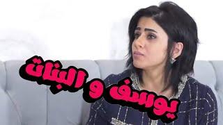 يوسف و البنات | الحلقة 13 | دمي برونز | #يوسف_المحمد