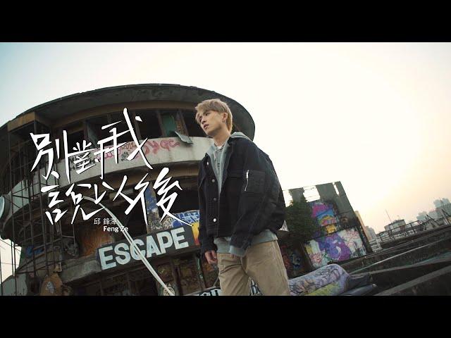邱鋒澤 FENG ZE 『別對我說以後 』' Why Won't You Stay ' OFFICIAL MV