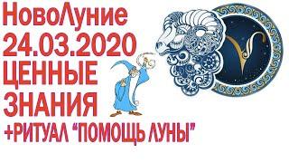 НОВОЛУНИЕ 24 МАРТА 2020 ВАЖНО ЗНАТЬ КАЖДОМУ! НАЧАЛО АСТРОЛОГИЧЕСКОГО ГОДА ЦИКЛА + РИТУАЛ ПОМОЩЬ ЛУНЫ