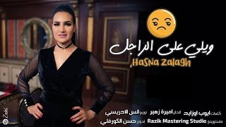 Hasna Zalagh - Wili 3la Rajel /ويلي على راجل ( Official Clip ) - حسناء زلاغ | 2017