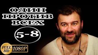 ОДИН ПРОТИВ ВСЕХ Cерий 5-8 (2017) криминальная драма