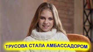 Трусова стала амбассадором марки швейцарских часов