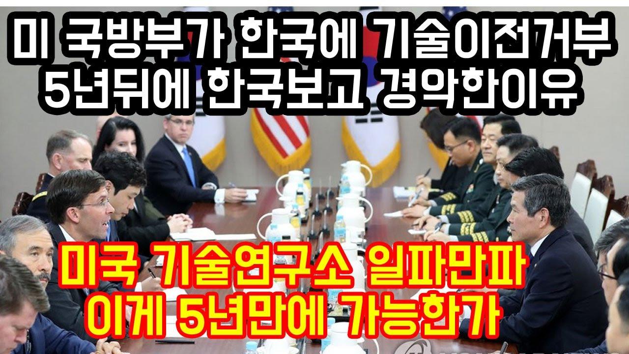 """미국 국방부가 한국에 기술이전 거부한 5년뒤 한국보고 경악한 이유 """"미국 기술연구소 일파만파 이게 가능한가"""""""