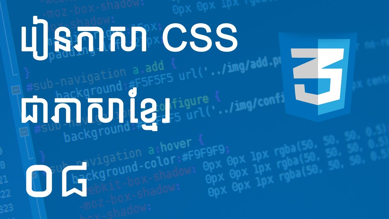 CSS Class & Id  For Beginners #8