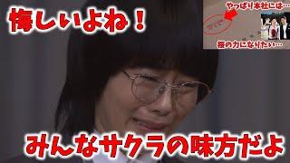 【同期のサクラ】第7話振り返りと、今後の展開について!!