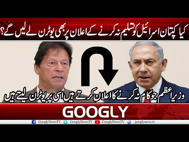 Kya Imran Khan Israel Ko Tasleem Na Karnay Kai Elan Per Bhi U Turn Lai Lain Gai? |Googly News TV