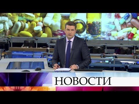 Выпуск новостей в 18:00 от 13.02.2020