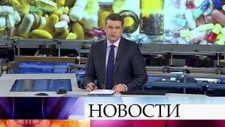 Выпуск новостей в 18 00 от 13 02 2020