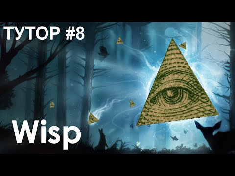 видео: [dota2] #8 Тутор на Виспа [wisp]
