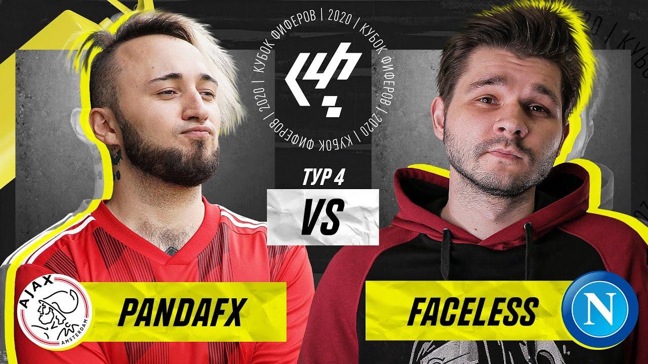 КУБОК ФИФЕРОВ | PANDAFX VS FACELESS | 4 ТУР