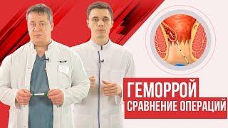 видео геморрой лечение
