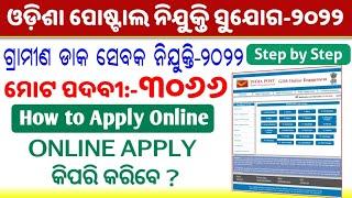 How To Apply Odisha GDS Recruitment Online  Odisha Postal Gramin Dak Sevak Recruitment 2020 BPM,ABOM
