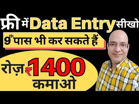 Best part time job   Work from home   Data Entry   freelance   पार्ट टाइम जॉब   Free E Skill India  