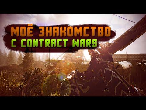 МОЁ ЗНАКОМСТВО С CW... [Contract Wars]
