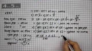 Упражнение 1231. Математика 6 класс Виленкин Н.Я.
