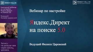 Настройка Яндекс.Директ с нуля. Ежегодный вебинар 5.0