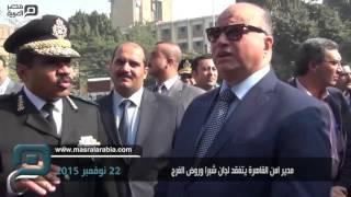 مصر العربية | مدير امن القاهرة يتفقد لجان شبرا وروض الفرج