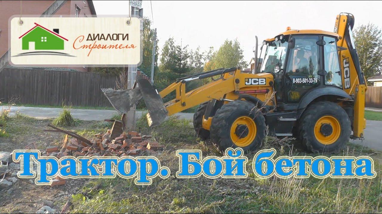 Трактор бетон смеситель строительных растворов