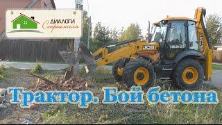 Обзор работы Трактора. Бой бетона трактором