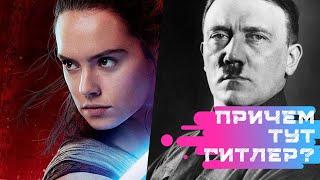 Звездные Войны / Влияние Гитлера И Японской Культуры