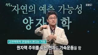 EBS 특별기획 통찰(洞察) - 자연의 예측 가능성 양자역학_#001