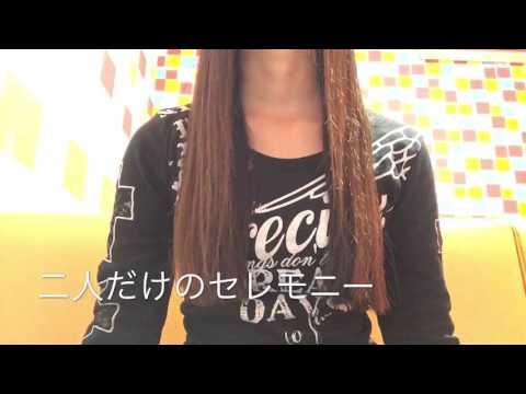高校生が 岡田有希子 二人だけのセレモニーを 歌ってみた カラオケ (cover)