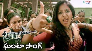 Shankaraabharanam Latest Telugu Movie Songs    Ghanta    Nikhil Siddharth, Nanditha Raj