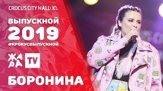 БОРОНИНА - ЗАЖИГАЛКА /// ВЫПУСКНОЙ В КРОКУСЕ 2019