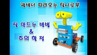 #1 광센서 따라오는 탐사로봇 (그것이 알고시프다 시리…