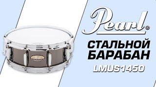 малый барабан PEARL LMUS1450