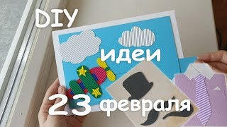 Крутые DIY Открытки на 23 февраля / Как сделать открытки своими руками - Chehow's