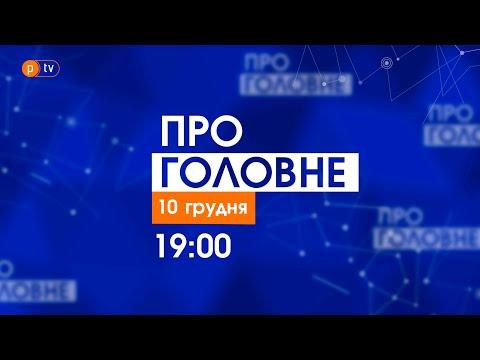 PTV Полтавське ТБ: Про головне. Новини дня за 10 грудня