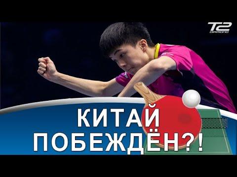 Lin Yun-Ju - гроза Китая?! Как был обыгран Ma Long и Fan Zhendong