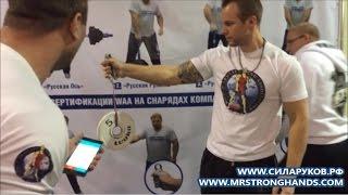 Russian Bullet. Men. WAA World Champ.2016 / Русская Пуля. Муж. Чемпионат мира ВАА 2016