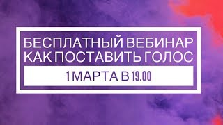 КАК ПОСТАВИТЬ ГОЛОС Бесплатный вебинар 1 марта в 19.00