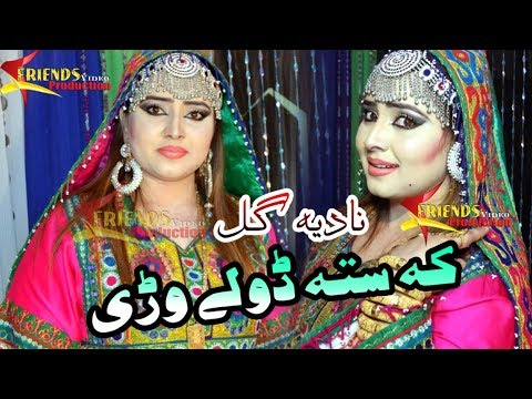Nadia Gul Pashto New Songs 2018 - Ka Sta Doly Warre Ma Awaz Ba Da Margi She
