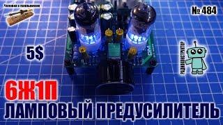 Собираем ламповый предварительный усилитель на 6Ж1П