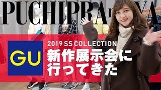 【GU】来年のトレンドまるわかり✨2019春夏新作展示会に行ってきた❗